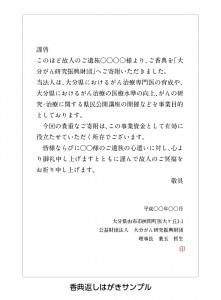 2013_0512_大分がん研究振興財団_香典返し