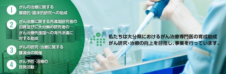 公益財団法人 大分がん研究振興財団 公式ホームページ